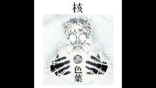 """色葉 2015 New Single """"核"""" (期間限定公開) 1.核 2.核-Instrumental- Pr..."""