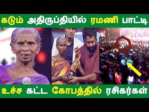 கடும் அதிருப்தியில் ரமணி பாட்டி உச்ச கட்ட கோபத்தில் ரசிகர்கள் | Kollywood News | Tamil Cinema