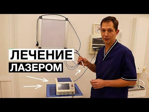 Лечение геморроя лазером, лазер для лечения трещин, свищей, эпителиальных копчиковых ходов