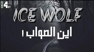 Ice wolf - أين الصواب ؟