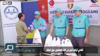 مصر العربية | أضاحي تركيا تصل إلى آلاف المسلمين حول العالم