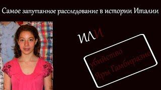 РАСКРЫТЫЕ ПРЕСТУПЛЕНИЯ!!! Убийство Яры или самое запутанное расследование в истории Италии