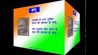 हिन्दी कविता - बापू (महात्मा  गाँधी, 2 अक्टूबर), Bapu (Poem on Mahatma Gandhi), Hindi Recitation