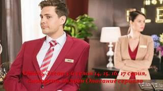 Отель Элеон 3 сезон 14, 15, 16, 17 серия, смотреть онлайн Описание сериала 2017! Анонс! Премера