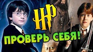 Гарри Поттер и Философский Камень VS Тайная Комната