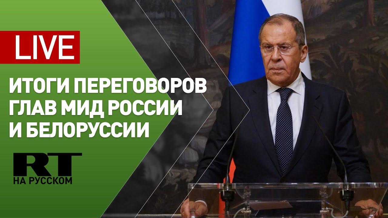 200 украинских радикалов находятся в Белоруссии и ждут подкрепления — Лавров