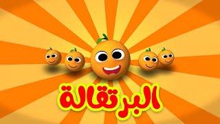 البرتقالة (ايقاع) - قناة بيبي الفضائية | Toyor Baby Channel