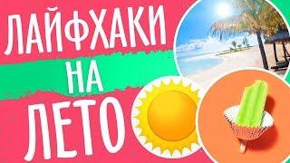 ЛАЙФХАКИ ДЛЯ ЛЕТА 2018
