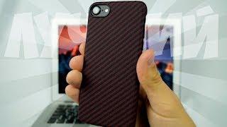Лучший чехол для твоего iPhone! Этот чехол для айфон тебе точно понравится! + КОНКУРС!