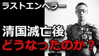【歴史ミステリー】紫禁城が見たラストエンペラー愛新覚羅溥儀の激動の人生を徹底解説!日本との意外な関係【摩訶不思議浪漫の館】