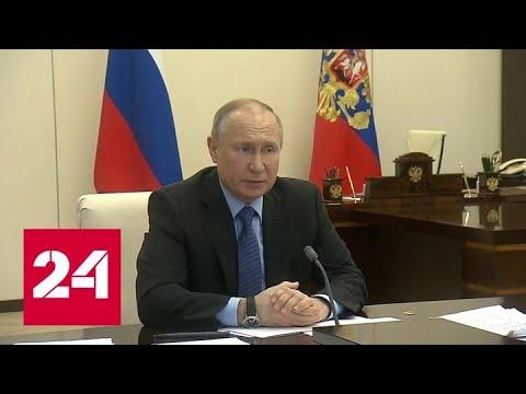 Путин провел заседание Комиссии по военно-техническому сотрудничеству - Россия 24