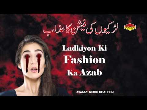 Ladkiyon Ki Fashion Ka Azab || Mohd Shafeeq || Taqreer || Sonic Enterprise