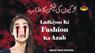 vuclip Ladkiyon Ki Fashion Ka Azab || Mohd Shafeeq || Taqreer || Sonic Enterprise