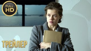 ТО, ЧТО НИКТО НЕ ВИДИТ —  Русский трейлер (2019)