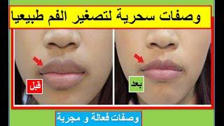 وصفات سحرية لتصغير الفم طبيعيا