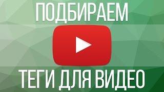 Как правильно подобрать теги для видео(https://wordstat.yandex.ru https://www.google.com.ua/trends/?hl=ru Не забудь подписаться на мой канал!) - http://vk.cc/2MRyzQ Есть вопросы? - Тебе..., 2016-07-30T15:37:39.000Z)