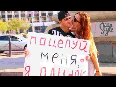 Поцелуй меня/Краснодар/Che Style