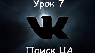 Секреты Вконтакте. Урок 7. Поиск целевой аудитории. Секреты Вконтакте(Секреты Вконтакте. Узнай как АВТОМАТИЗИРОВАТЬ свою страницу Вконтакте: https://goo.gl/eQ6lTw Поставьте ЛАЙК и Поде..., 2015-05-30T11:31:06.000Z)