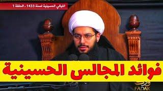 موعظة عاشورآئية من الشيخ ياسر الحبيب