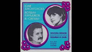 Сигнал & Юли Джонголска - Посока любов
