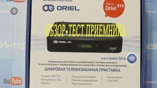 oriel 311, обзор, тестирование приемника