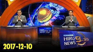 Hiru News 9.30 PM | 2017-12-10