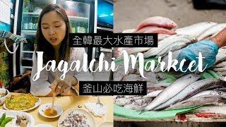 全韓最大水產市場的必吃海鮮是這個! (Re-upload)