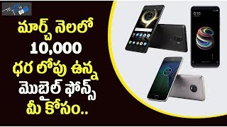 Best Android Phones Under 10000 In March 2018 - Telugu Tech Guru
