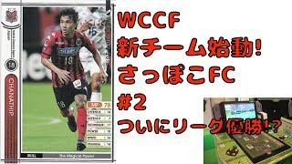 #2【始動(ที่เริ่มต้น)】さっぽこFC WFFC(WORLD CLUB Champion Football)