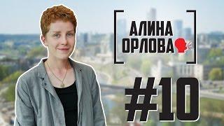 Алина Орлова. Интервью в Риге