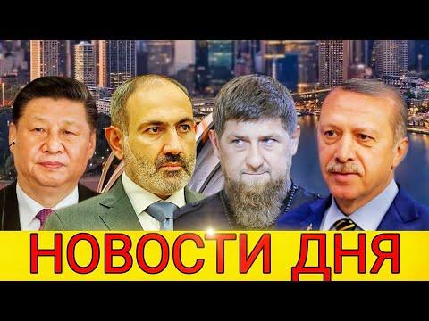 Не верится, Китай инвестирует  $15 млрд. в Армении а  Рамзан Кадыров обещает защитить  Армян