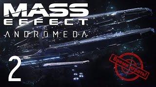 Скачать Время играть Прохождение Mass Effect Andromeda 2 PS4 на русском языке