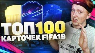 ТОП 100 КАРТОЧЕК FIFA19