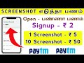 New Earning App In Tamil Unlimited Paytm Cash App Best New Earning App  Earning Tamil Tech  Mp3 - Mp4 Download