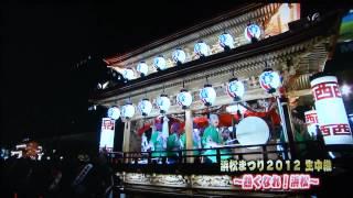 2012 浜松まつり 西菅原町 御殿屋台お囃子