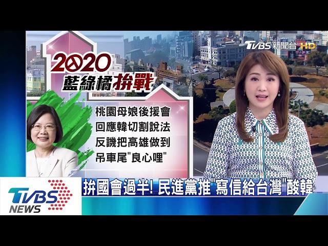【TVBS新聞精華】20191212 政治說新聞