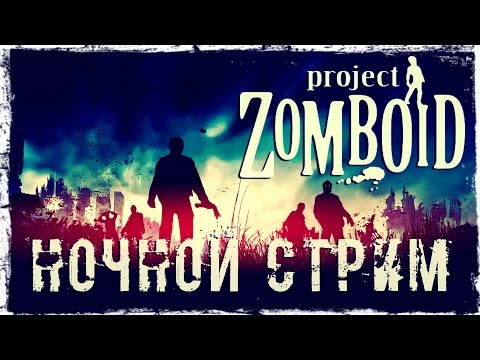 Смотреть прохождение игры Project Zomboid. Ночной стрим. (Запись)
