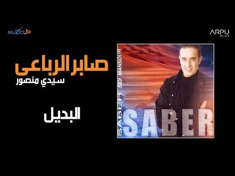 Saber El Rebai - El Badil (Audio) / صابر الرباعي - البديل