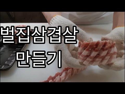 벌집삼겹살 세팅 진열법 가장 기초지만 잊고있는 초보자분들 꿀팁 설명 참조-육튜브