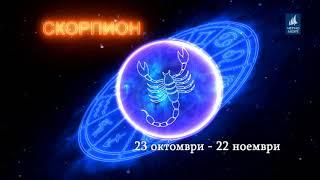 "ТВ ""Черно море"" - Хороскоп за 20.07.2018 г."