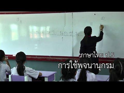 ภาษาไทย ป.5 การใช้พจนานุกรม ครูณันท์ขจร กันชาติ