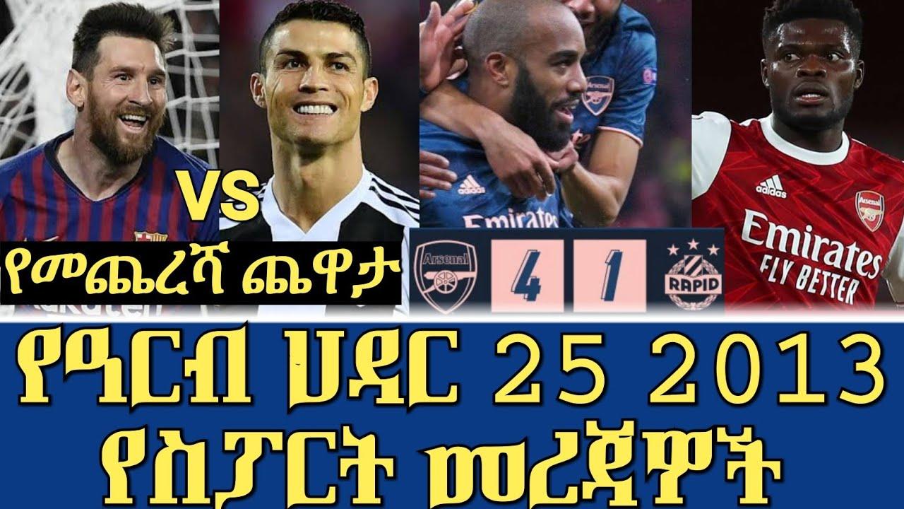 የዓርብ ስፖርት ዜና ህዳር 25|Ethiopian sport news|Asham Sport|