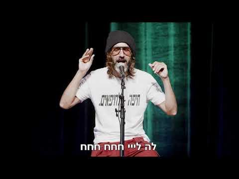 גדי וילצ'רסקי עושה סטנדאפ: הקהל לא נותן לסיים הופעה!