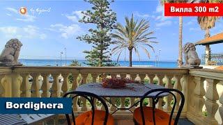 😍 Вилла у пляжей и моря в Бордигера | For sale villa seaside in Bordighera