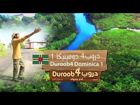 دروب4 دومينيكا 1 | Duroob4 Dominica 1