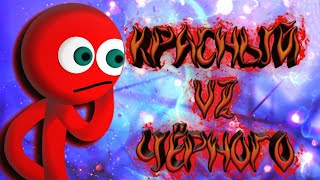 Битва Стикменов! Красный Против Черного в Рисуем Мультфильмы!