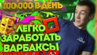WARFACE.300 000 ВАРБАКСОВ - ЛЕГКИЙ ЗАРАБОТОК! PVP или PVE!?