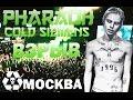 МОСКВА LIVE ВЗРЫВ PHARAOH Cold Siemens 30 11 16 mp3