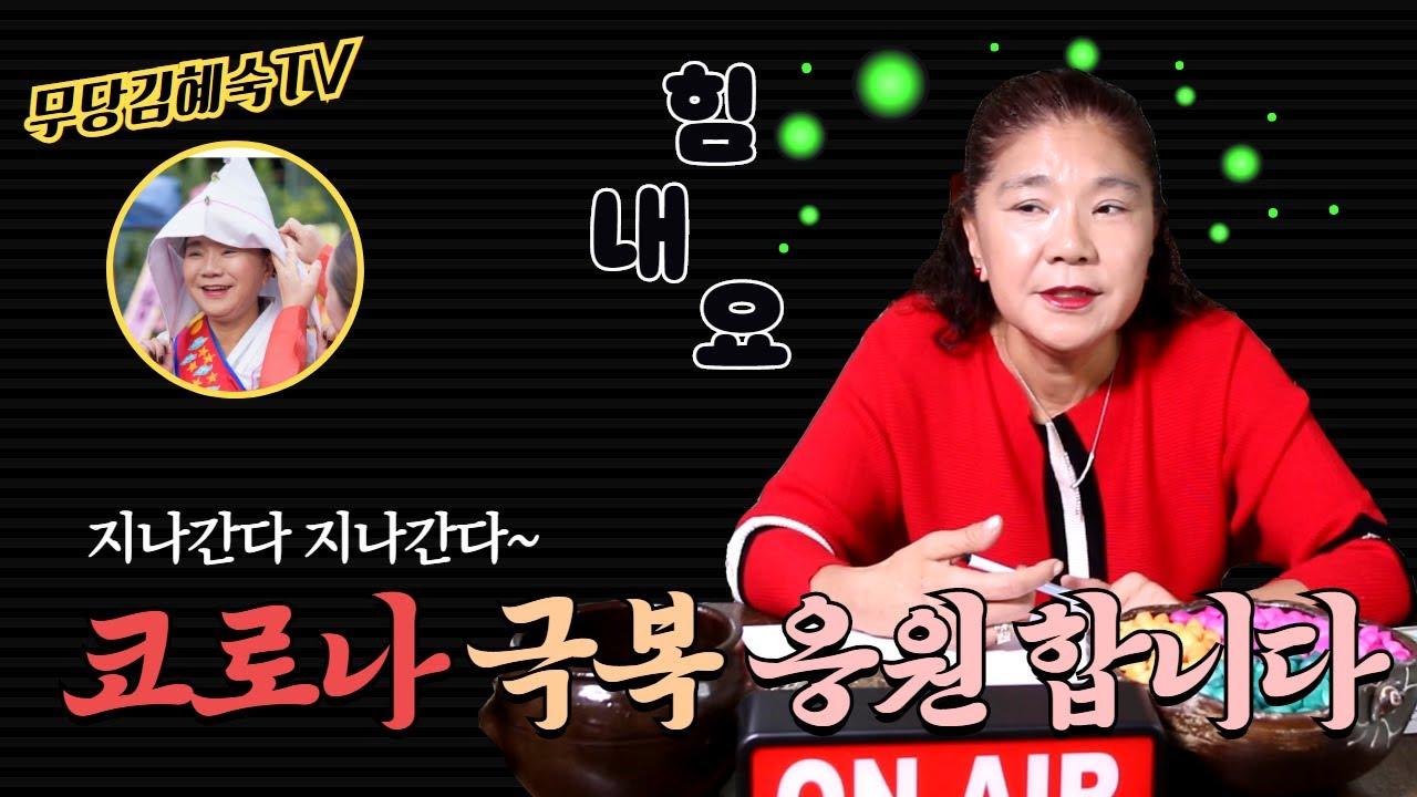 [무당 김혜숙 라이프 토크] 지나간다 지나간다~ 코로나19 극복 응원 합니다. 지금은 세계가 삼재! 이 또한 지나가리라