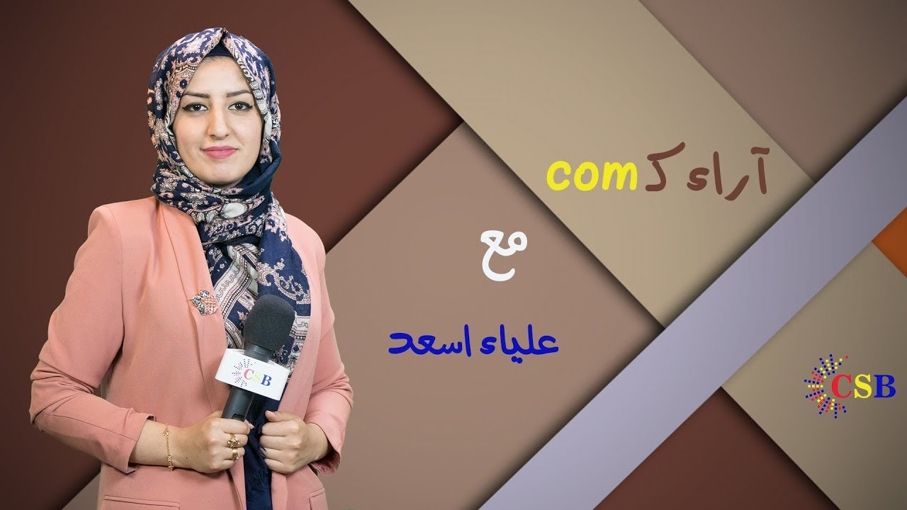 74e1ad1c3 اخبار المجتمع المدني | العراق | اذاعة المجتمع المدني -CSB
